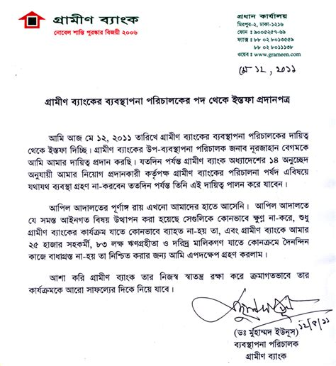 Letter Bengali Yunus Resigns Center For Global Development
