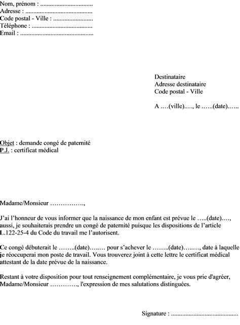 Modèle de lettre demande congé de paternité pour naissance
