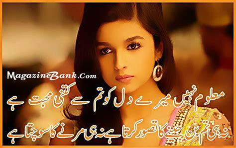 urdu shayari sms free love poetry sms in urdu free love quotes