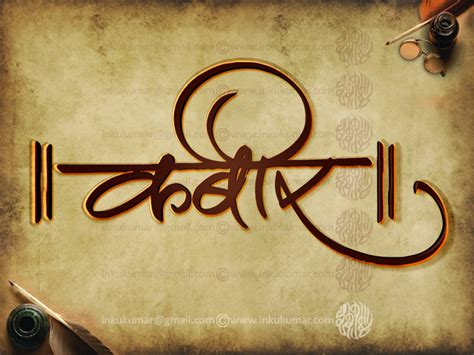 tattoo fonts hindi hindi calligraphy and devnagri calligraphy by inkukumar