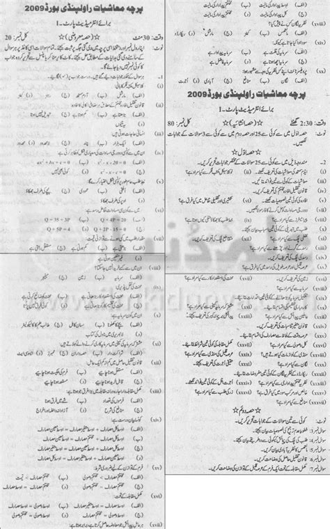 paper pattern 1st year rawalpindi board rawalpindi board economics 1st year 2009