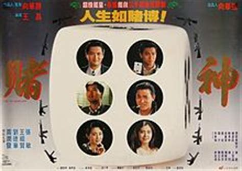film mandarin king of gambler god of gamblers wikipedia