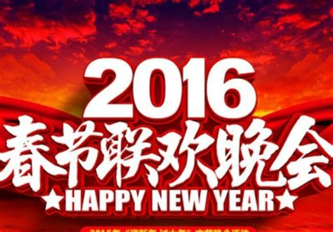 cctv new year gala cctv s new year s gala 2016 liveblog what s on weibo