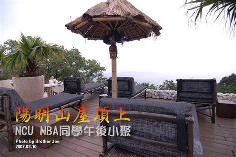 Ncu Mba by 20070310 陽明山屋頂上ncu Mba同學小聚 喬哥之我愛趴趴造 隨意窩 Xuite日誌