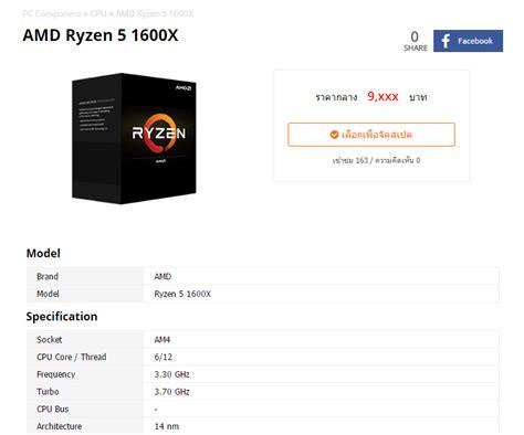 amd ryzen 5 1600x fan amd ryzen processor box and pre order listings revealed