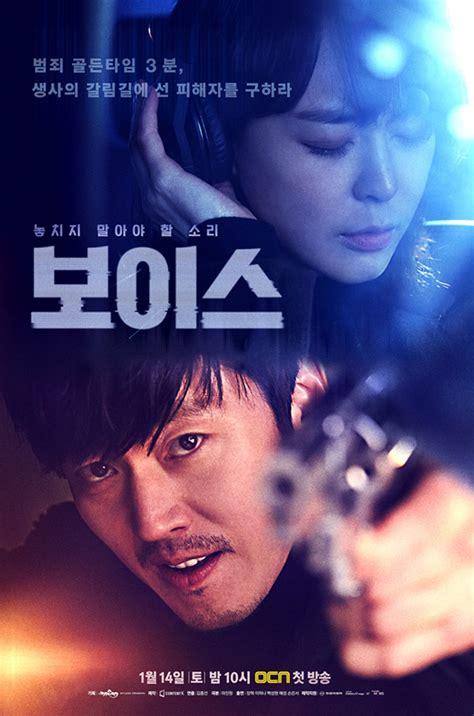 film korea voice sub indo drama korea voice subtitle indonesia completed