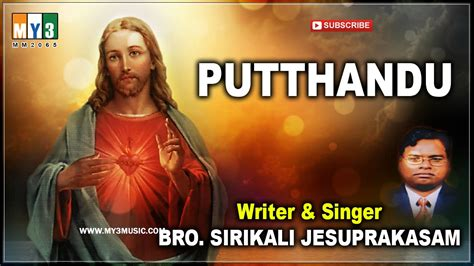 tamil christian new year songs putthandu bro sirikali