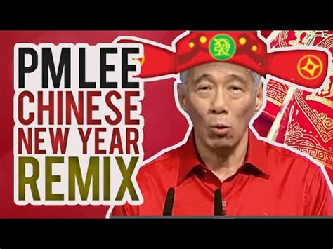new year remix pm remix new year 恭喜发财