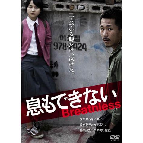 Breathless 2008 Film 息もできない Breathless 映画 ドラマ無料視聴