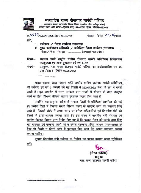 Transfer Letter In Government Government Letter Format India Nregs Mpjob Application Cover Letter Format For 39 Transfer