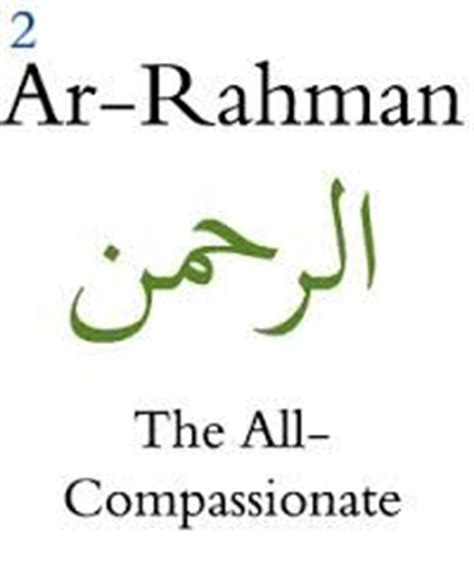 Who Is Ar Rahman Allah Mp3 Download | surah ar rahman pedoman muslimin pinterest