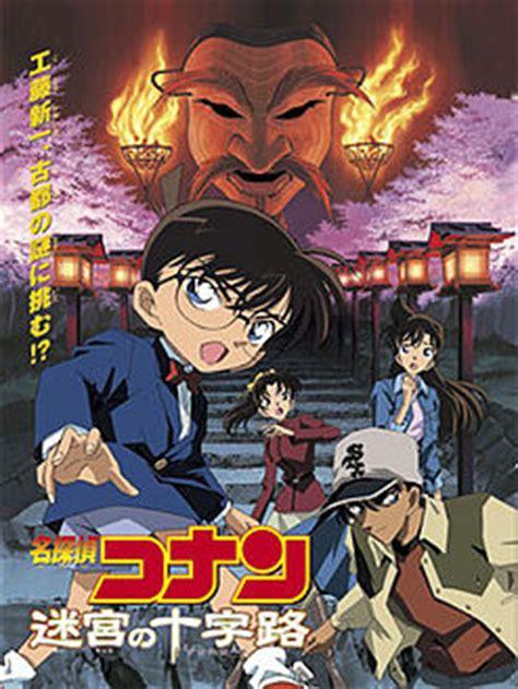 Kaos Seven Detectiv Conan 1 المحقق كونان تقاطع طرق في العاصمة القديمة ويكيبيديا الموسوعة الحرة