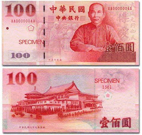 currency twd new taiwan dollar nt twd 新台幣 guide to taipei