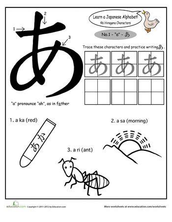 japanese alphabet hiragana haiestyles