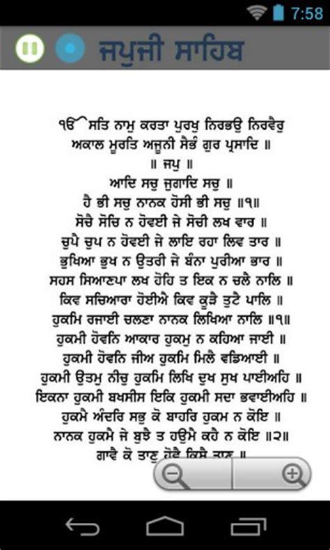 pin japji sahib sikh prayer musicsmashits on