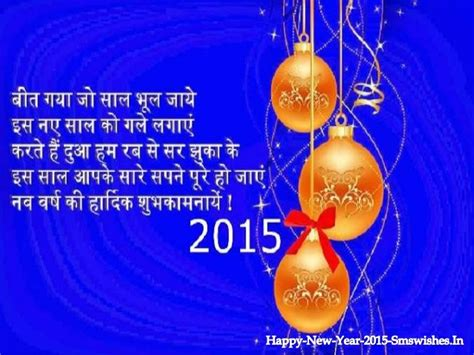 gsc new year 2015 happy new year 2015 greetings