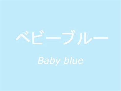 Baby Japan Blue baby blue image 4175745 by bobbym on favim