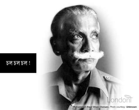 muhammad biography in bengali muhammad ataul ghani osmani bangabir summary