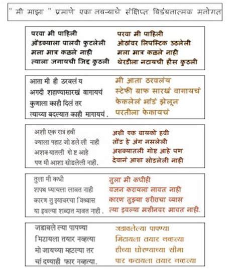 marathi sambhog katha to read hindi kamuk katha free hd wallpapers