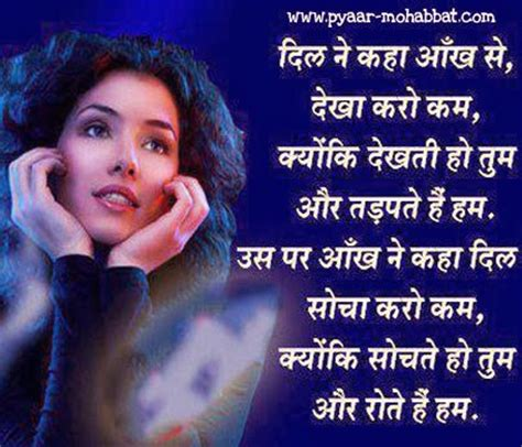 hindisayari sadphoto hindi shayari romantic shayari sad shayari shayari