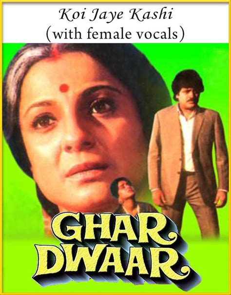 bhulaiya karaoke koi jaye kashi with female vocals karaoke ghar dwaar karaoke