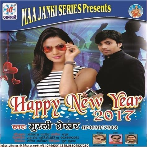 new year mp3 song free happy new year 2017 songs happy new year 2017