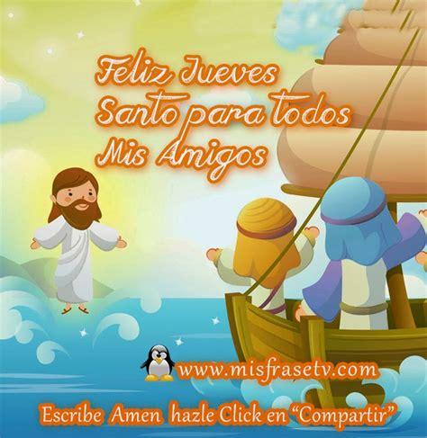 imagenes de jueves santo para compartir en facebook im 225 genes y postales con frases para este jueves santo