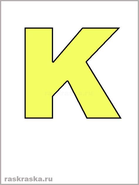 spanish letter k color letter corn color image for