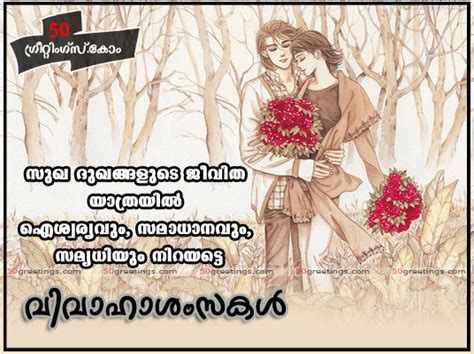 Wedding Anniversary Cards Malayalam by Wedding Anniversary Greetings For Husband In Malayalam