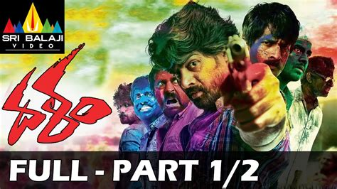 download film orphan part 2 dalam telugu full movie part 1 2 naveen chandra piaa