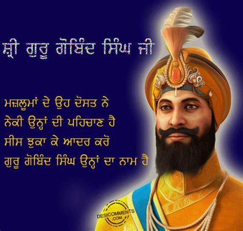 Shri Guru Gobind Singh Ji Essay In by Gurpurab Pictures Images Graphics For Whatsapp