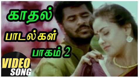 Tamil Romantic Songs Collection   Video Jukebox   Vol 2