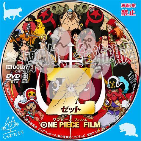 film one piece baru 劇場版 one piece film z ワンピース フィルム ゼット 自作dvdラベルにチャレンジ