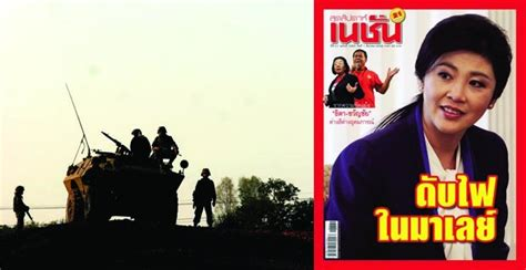 Weekend Pics Nation 2 by Weekly News Magazines March 1 2013 2bangkok