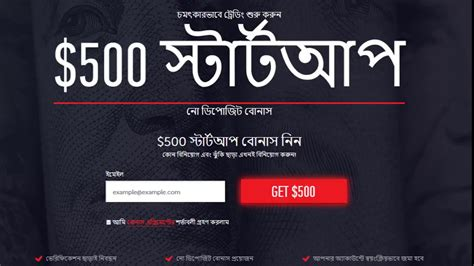forex bangla tutorial youtube get free 500 without account verification start forex