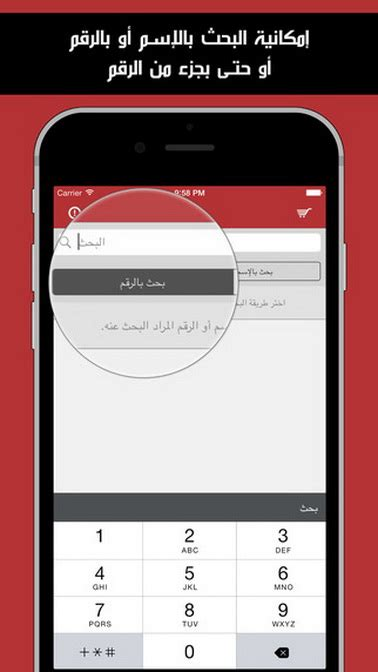 Oregon Number Search Search By Name Or Number المرسال