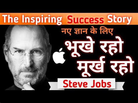 biography of steve jobs youtube steve jobs biography apple success story in hindi