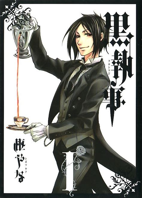 Black Butler Vol 17 1 black butler 1 233 dition japonaise square enix