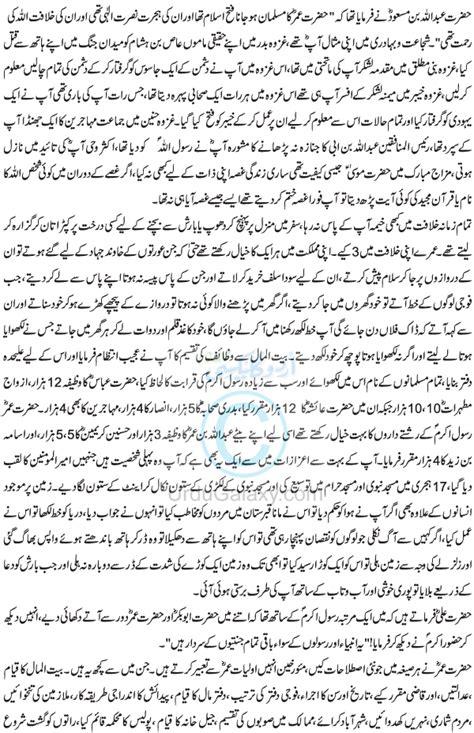 hazrat muhammad saw ki zindagi urdu hazrat umar r a ki zindagi ik nazar mai urdu islamic