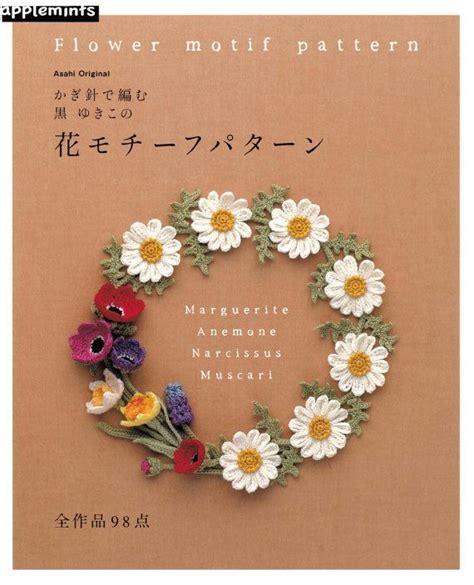 crochet motif pattern books japanese crochet flower patterns japanese craft crochet