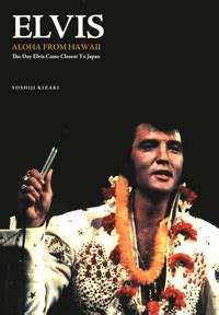 elvis in a trap books elvisnews aloha from hawaii books