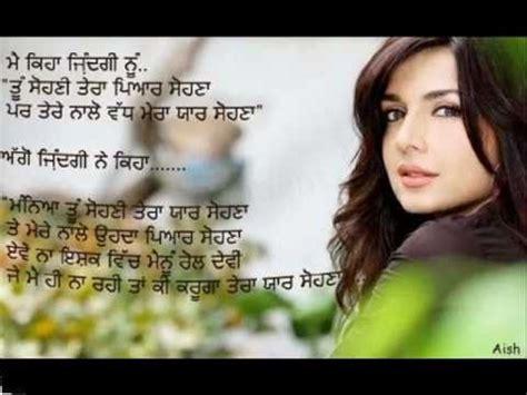 punjabi song new punjabi songs 09 20 12