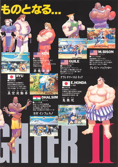 fighter 2 grand master challenge the arcade flyer archive flyers