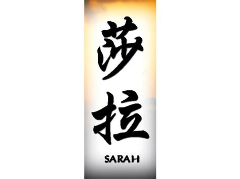 tattoo name chinese sarah in chinese sarah chinese name for tattoo