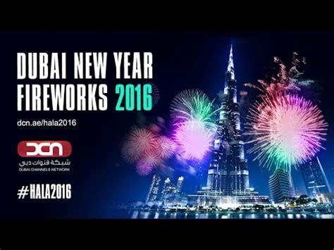 new year 2016 show 窶ォ 2016 dubai new year 2016