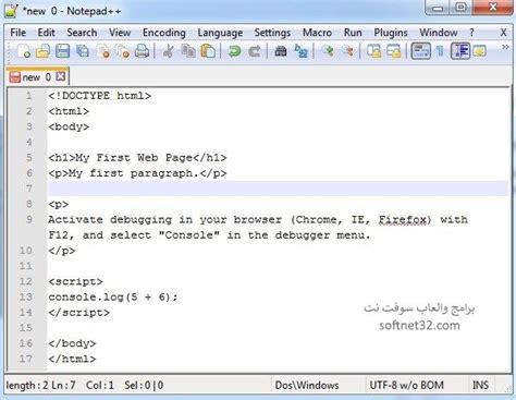 html format for web page تحميل برنامج تحرير الأكواد المجانى نوت باد بلس notepad