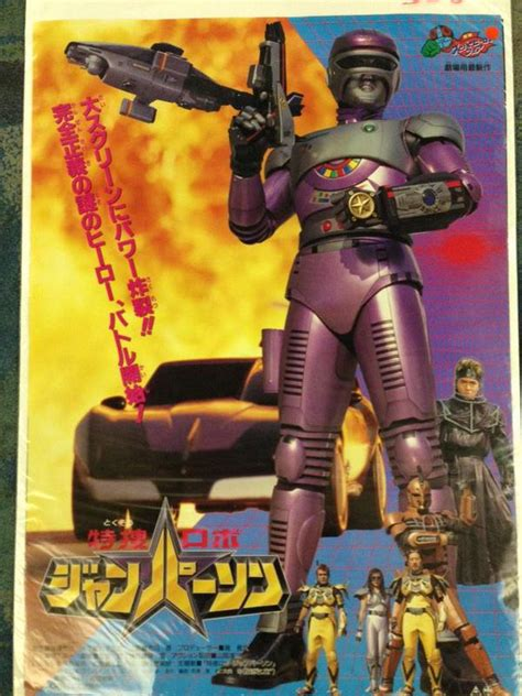 film robo janperson picture of tokusou robo janperson the movie forever my