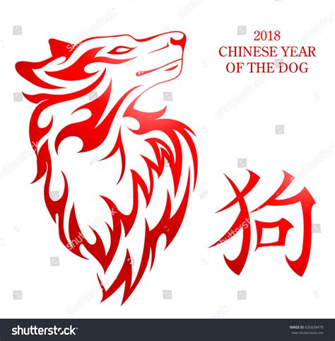 new year 2018 animal images symbol new year stock vector 635638478