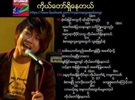 song myanmar february 2016 myanmar gospel songs