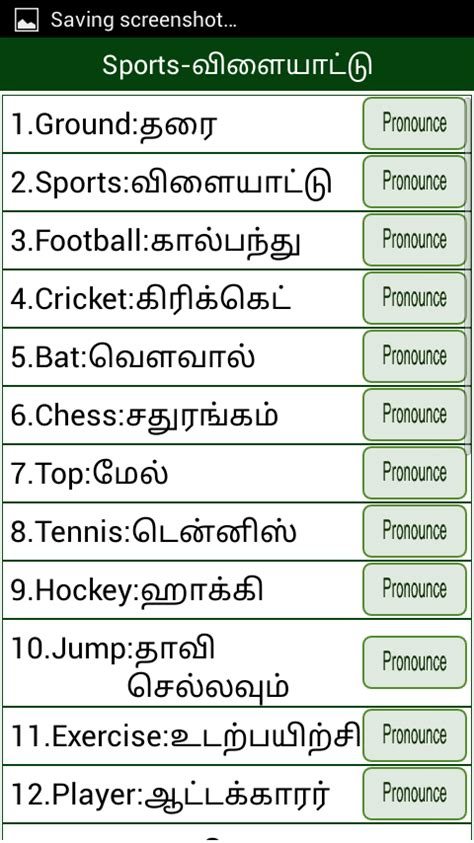 5 Letter Words And Their Meanings word book to tamil android apps on play